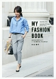 MY FASHION BOOK 色合わせと着こなしでいつもの服がおしゃれに見える! FASHION STYLING BOOK
