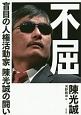不屈 盲目の人権活動家 陳光誠の闘い