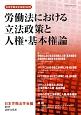 労働法における立法政策と人権・基本権論 日本労働法学会誌129