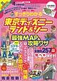 すっきりわかる 東京ディズニーランド&シー 最強MAP&攻略ワザ