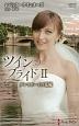 プレイボーイの花嫁 ツイン・ブライド2