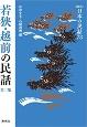 若狭・越前の民話 日本の民話<新版>73 (2)