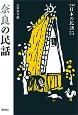 奈良の民話 日本の民話<新版>75