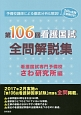 第106回 看護国試 全問解説集 予備校講師による徹底分析&解説!