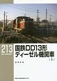 国鉄DD13形ディーゼル機関車(上)