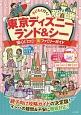 子どもと行く!東京ディズニーランド&シー 安心口コミ!(得)ファミリーガイド