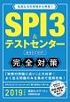 SPI3&テストセンター 出るとこだけ!完全対策 2019 就活ネットワークの就職試験完全対策1