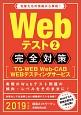 Webテスト 完全対策 TG-WEB・Web‐CAB・WEBテスティングサービス 2019 就活ネットワークの就職試験完全対策3 先輩たちの情報から再現!(2)