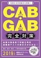 CAB・GAB 完全対策 2019 就活ネットワークの就職試験完全対策4