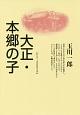 大正・本郷の子<新装版> シリーズ大正っ子