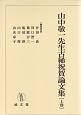 山中敬一先生古稀祝賀論文集(上)