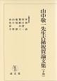 山中敬一先生古稀祝賀論文集(下)