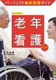 老年看護<第2版> パーフェクト臨床実習ガイド