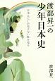 渡部昇一の少年日本史 日本人にしか見えない虹を見る
