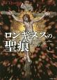 ロンギヌスの聖痕(上)