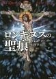 ロンギヌスの聖痕(下)