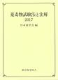 薬毒物試験法と注解 2017