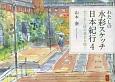 わたしの水彩スケッチ日本紀行 光と水と緑の風景を描く (4)