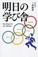 明日の学び舎 The Road to An Athlete