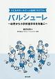 子どものボールゲーム指導プログラム バルシューレ 幼児から小学校低学年を対象に