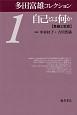 多田富雄コレクション 自己とは何か【免疫と生命】 (1)