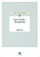 現代中国語の意味論序説