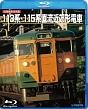 113系・115系直流近郊形電車