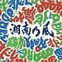 踊れ(DVD付)