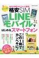 大人気!格安SIM LINEモバイルではじめるスマートフォン