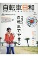 自転車日和 FOR WONDERFUL BICYCLE LIF(43)