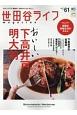 世田谷ライフmagazine (61)