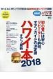 ハワイ本 オアフ最新 mini 2018 食べる・遊ぶ・買う。ハワイ好きも唸る厳選情報と通の