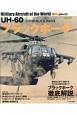 UH-60ブラックホーク 世界の名機シリーズ