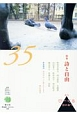 季刊 びーぐる 詩の海へ(35)