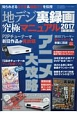 地デジ裏録画究極マニュアル<最新版> 2017