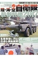 陸・海・空 自衛隊 最新装備 2017