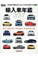 Motor Magazine 輸入車年鑑 2017 いま日本で買えるインポートモデルをすべて収録