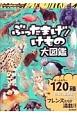 ぶったまげ!けもの大図鑑 日本の動物園で会えるフレンズたちが満載!!