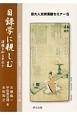 目録学に親しむ 漢籍を知る手引き 京大人文研漢籍セミナー