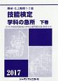 機械・仕上職種1・2級 技能検定学科の急所(下) 2017 2016年度前期実施の学科出題問題収録(解答付き)