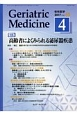 Geriatric Medicine 55-4 老年医学