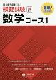 日本留学試験(EJU)模擬試験 数学コース1