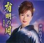 有明の月/ときめいて~アモーレ/落花繚乱/湘南・江ノ電(特別盤)
