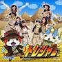 トレジャー(妖怪ウォッチver.)(DVD付)