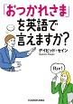 「おつかれさま」を英語で言えますか?