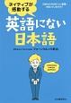 ネイティブが感動する 英語にない日本語 日本ならではの「いい言葉」を知っていますか?