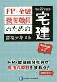 FP・金融機関職員のための宅建合格テキスト 平成29年