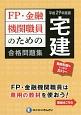 FP・金融機関職員のための宅建合格問題集 平成29年