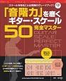「音階力」を磨くギター・スケール50完全マスター CD付 スケールを知ることは究極のグレードアップ!
