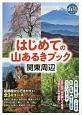 はじめての山あるきブック 関東周辺